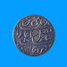 Proclamation Coin: Silver Rupee 1793-1818; 1793-1818; SF000950