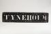 Stencil, Tyneholm; Unknown manufacturer; 1950-1960; WY.2000.5.2