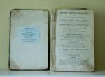 Book, 'Modern Domestic Medicine'; Thomas John Graham; 1827; XMM.375