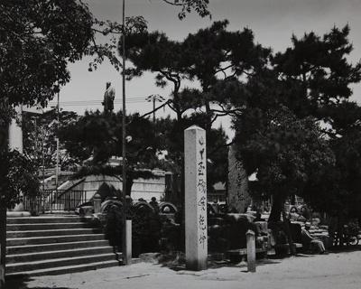 A Stone Monument, A Bronze Statue, Pine Trees; Tsuchida, Hiromi; 1983; 1993:0005:0024