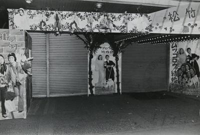 Untitled [Closed storefront]; Dane, Bill; ca. 1974; 2011:0014:0048