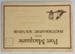 Postcard, Port Macquarie NSW Photographic Souvenir; 1937; 2018.87