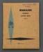 Minute book, Home & School Association, Mataura School; Mataura Home & School Association; 1968-1974; MT1995.132.8