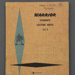 Minute book, Home & School Association, Mataura School; Mataura Home & School Assn, secretary; 1968-1974; MT1995.132.8