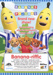 BANANAS IN PYJAMAS - LEAFLET; FEB 2014; 201402NF