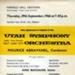 FLYER CLASSICAL UTAH SYMPHONEY ORCHESTRA; SEP 1966; 196609BI