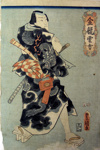 Japanese print of male warrior figure with arms crossed; Unknown; n.d.; EC35JP