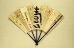 Folding Fan; LDFAN2001.10