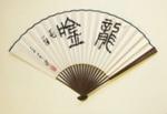 Folding Fan; LDFAN2018.61