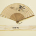 Folding Fan with Paper Sheath; c. 1950; LDFAN2018.62 A&B