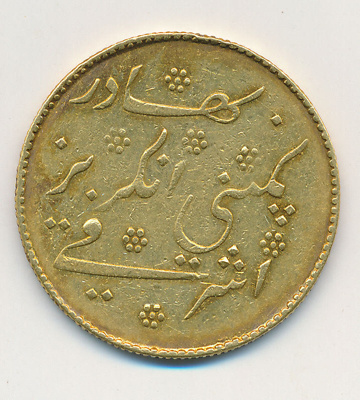 Coin, English East India Company Mohur; 76.0026