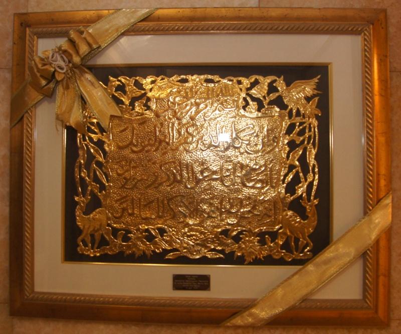 Al-Quran in Frame; PATM0058 on eHive