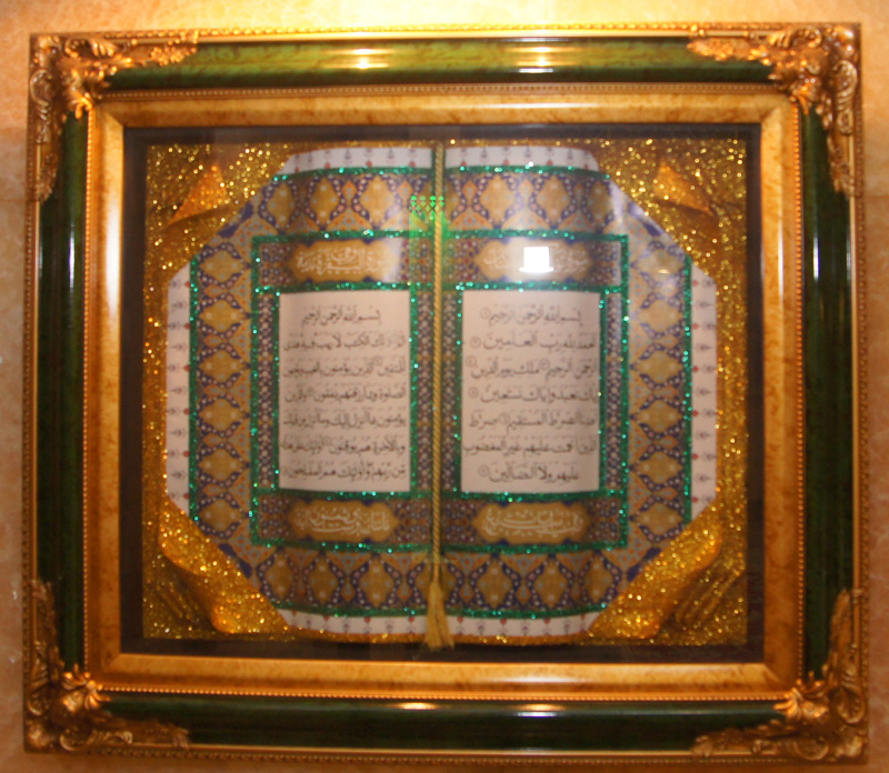 Al-Quran in Frame; PATM0056 on eHive