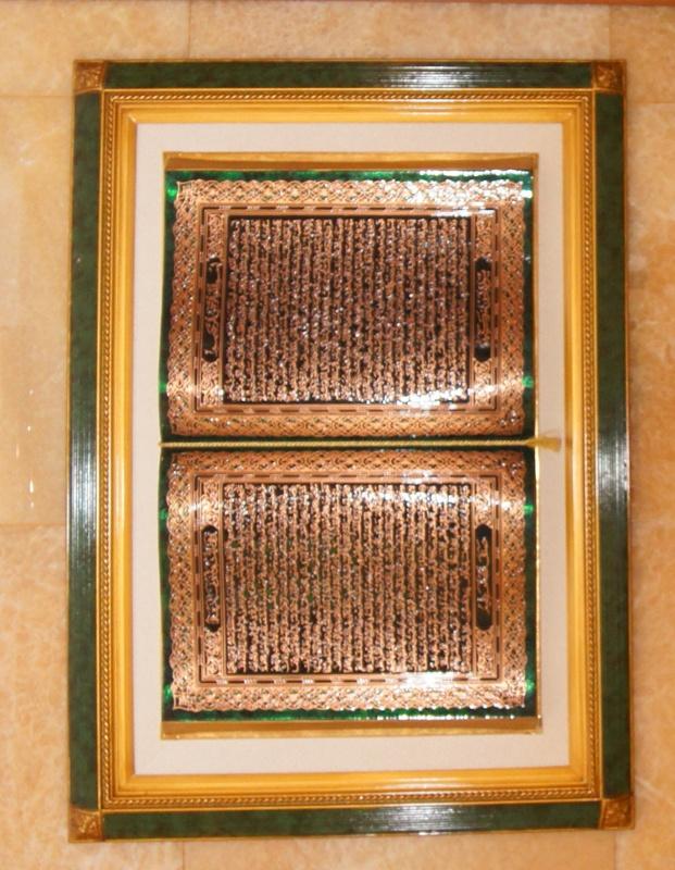 Al-Quran in Frame; PATM0051 on eHive