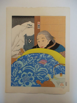Decembre. Japon; Paul Jacoulet; 1953; JR00159.57