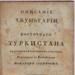 FIRST TRANSLATION OF THREE IMPORTANT CHINESE HISTORY BOOKS] Opisanie Chzhungarii i Vostochnogo Turkestana v drevnem i nyneshnem sostoyanii - ; Monk Iakinf