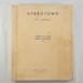 Book, Hydrotown; W.J. Campbell; 1957; RX.2018.55